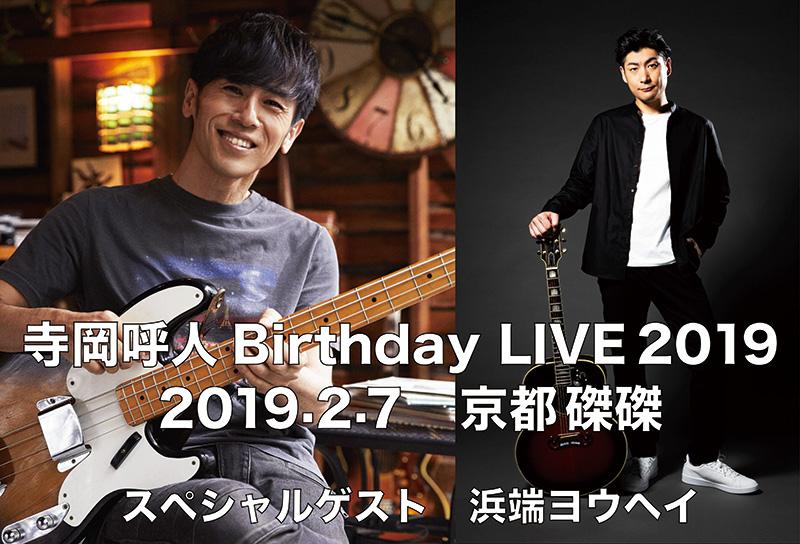 浜端ヨウヘイ「寺岡呼人 Birthday LIVE 2019」