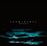 「CR仄暗い水の底から サウンドトラック」