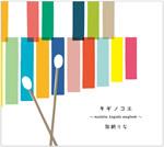 キギノコエ 〜marimba Augusta songbook〜