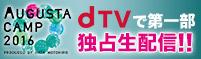 AC2016 dTV