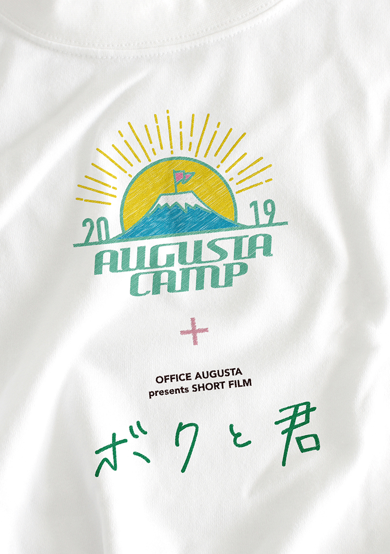 Augusta Camp 2019 + SHORT FILM『ボクと君』