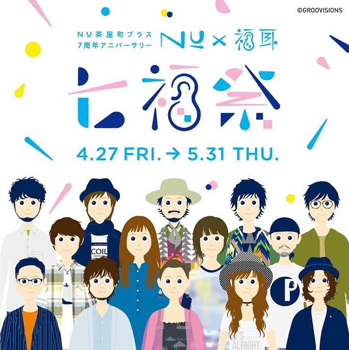 福耳×チャッピー 七福祭