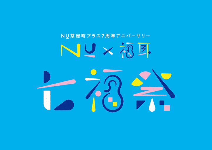 NU×福耳 コラボ企画 七福祭