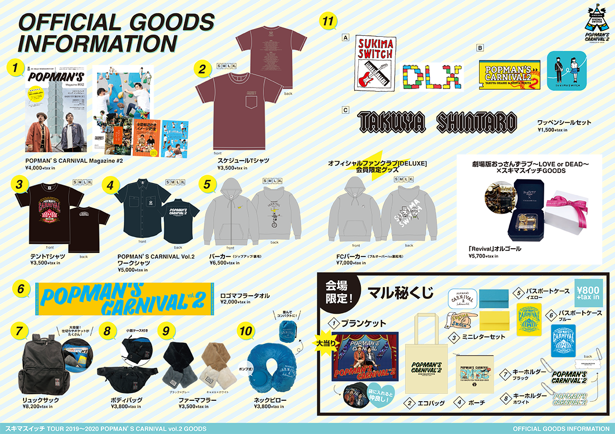 OFFICIAL GOODS INFORMATION
