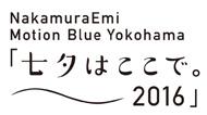 NakamuraEmi LIVE「七夕はここで。~2016~」