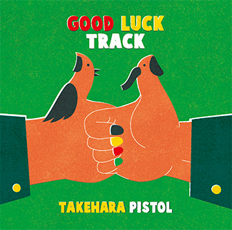 「GOOD LUCK TRACK」