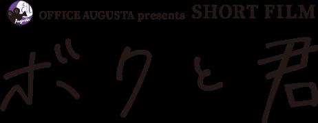 Cast Staff Office Augusta Presents Short Film Boku To Kimi