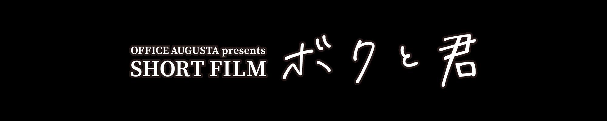 Office Augusta Presents Short Film Boku To Kimi
