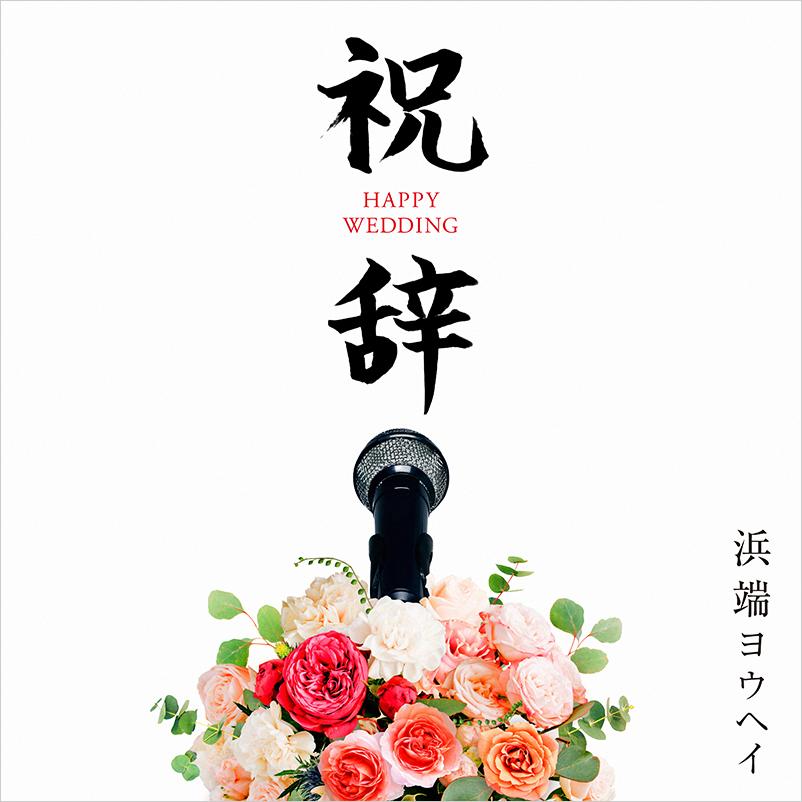 浜端ヨウヘイ 2021年9月25日(土)発売 配信シングル「祝辞」